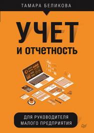 Учет и отчетность для руководителя малого предприятия ISBN 978-5-4461-1643-0