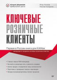 Ключевые розничные клиенты ISBN 978-5-4461-1649-2