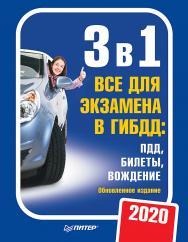 3 в 1. Все для экзамена в ГИБДД 2020: ПДД, Билеты, Вождение. Обновленное издание ISBN 978-5-4461-1667-6