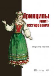 Принципы юнит-тестирования ISBN 978-5-4461-1683-6