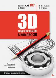 3D-моделирование в КОМПАС-3D версий V17 и выше. Учебное пособие для вузов ISBN 978-5-4461-1713-0