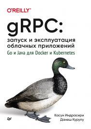 gRPC: запуск и эксплуатация облачных приложений. Go и Java для Docker и Kubernetes ISBN 978-5-4461-1737-6