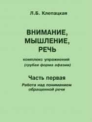 Внимание, мышление, речь. Комплекс упражнений (грубая форма афазии). Ч. 1. Работа над пониманием обращенной речи. — 2-е изд. (эл.). ISBN 978-5-4481-0462-6