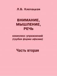 Внимание, мышление, речь. Комплекс упражнений (грубая форма афазии). Ч. 2. — 2-е изд. (эл.). ISBN 978-5-4481-0463-3