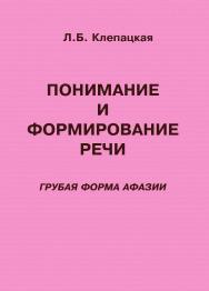 Понимание и формирование речи (грубая форма афазии). — 2-е изд., эл. ISBN 978-5-4481-0714-6