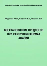 Восстановление предлогов при различных формах афазии. — 2-е изд., эл. ISBN 978-5-4481-0724-5