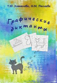 Графические диктанты. — 2-е изд., эл. ISBN 978-5-4481-0725-2_int