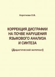Коррекция дисграфии на почве нарушения языкового анализа и синтеза : дидактический материал. — Эл. изд. ISBN 978-5-4481-0732-0_int