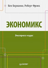Экономикс. Экспресс-курс ISBN 978-5-459-00329-1
