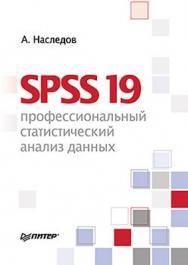 SPSS 19: профессиональный статистический анализ данных ISBN 978-5-459-00344-4