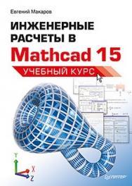 Инженерные расчеты в Mathcad 15. Учебный курс ISBN 978-5-459-00357-4
