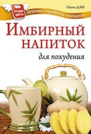 Имбирный напиток для похудения ISBN 978-5-459-00391-8
