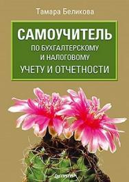 Самоучитель по бухгалтерскому и налоговому учету и отчетности ISBN 978-5-459-00406-9