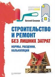 Строительство и ремонт без лишних затрат. Нормы, расценки, калькуляции ISBN 978-5-459-00474-8