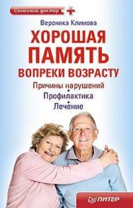 Хорошая память вопреки возрасту ISBN 978-5-459-00512-7