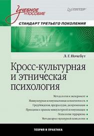 Кросс-культурная и этническая психология: Учебное пособие. Стандарт третьего поколения ISBN 978-5-459-00575-2