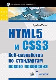 HTML5 и CSS3. Веб-разработка по стандартам нового поколения ISBN 978-5-459-00592-9