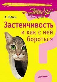 Застенчивость и как с ней бороться ISBN 978-5-459-00615-5