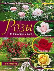 Розы в вашем саду: выбираем, ухаживаем, наслаждаемся. 2-е издание ISBN 978-5-459-00629-2