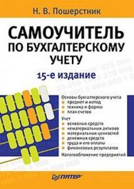 Самоучитель по бухгалтерскому учету. 15-е изд. ISBN 978-5-459-00654-4