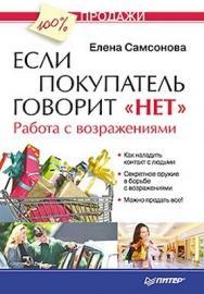 Если покупатель говорит «нет». 2-е изд. ISBN 978-5-459-00958-3
