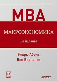 Макроэкономика. 5-е изд. ISBN 978-5-459-01020-6