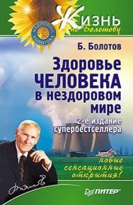 Здоровье человека в нездоровом мире. 2-е изд. ISBN 978-5-459-01108-1