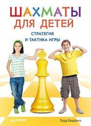 Шахматы для детей. Стратегия и тактика игры ISBN 978-5-459-01121-0