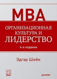 Организационная культура и лидерство. 4-е изд. ISBN 978-5-459-01127-2