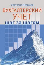 Бухгалтерский учет: шаг за шагом ISBN 978-5-459-01231-6