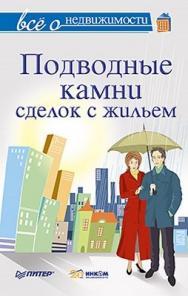 Все о недвижимости. Подводные камни сделок с жильем ISBN 978-5-459-01516-4