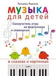 Музыка для детей. Самоучитель игры на фортепиано и клавишных в сказках и картинках ISBN 978-5-459-01695-6