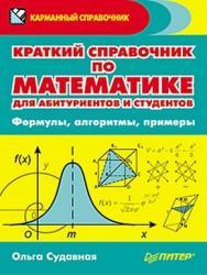 Краткий справочник по математике для абитуриентов и студентов. Формулы, алгоритмы, примеры ISBN 978-5-459-01713-7