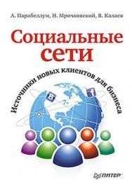 Социальные сети. Источники новых клиентов для бизнеса ISBN 978-5-459-01749-6