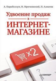 Удвоение продаж в интернет-магазине ISBN 978-5-459-01772-4