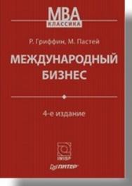 Международный бизнес. 4-е изд. ISBN 5-469-00274-8