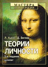 Теории личности. — 3-е изд. ISBN 978-5-496-00030-7