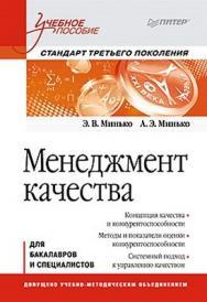 Менеджмент качества: Учебное пособие. Стандарт третьего поколения ISBN 978-5-496-00040-6