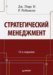 Стратегический менеджмент. 12-е изд. ISBN 978-5-496-00082-6