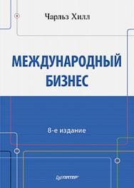 Международный бизнес. 8-е изд. ISBN 978-5-496-00088-8