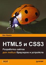 HTML5 и CSS3. Разработка сайтов для любых браузеров и устройств ISBN 978-5-496-00185-4