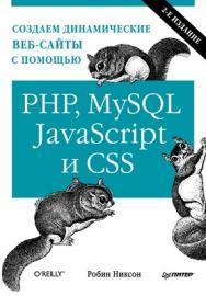 Создаем динамические веб-сайты с помощью PHP, MySQL, JavaScript и CSS 2-е изд. ISBN 978-5-496-00187-8
