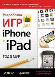 Разработка игр для iPhone и iPad ISBN 978-5-496-00215-8
