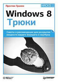 Windows 8. Трюки ISBN 978-5-496-00267-7