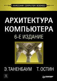 Архитектура компьютера. 6-е изд. ISBN 978-5-496-00337-7