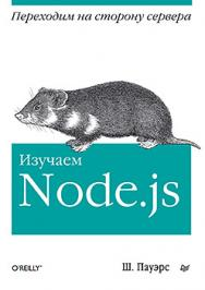 Изучаем Node.js ISBN 978-5-496-00356-8