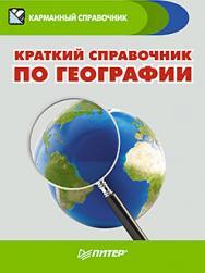 Краткий справочник по географии ISBN 978-5-496-00421-3