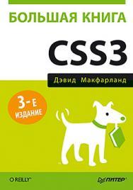 Большая книга CSS3 ISBN 978-5-496-00428-2