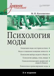 Психология моды. 3-е изд. ISBN 978-5-496-00442-8
