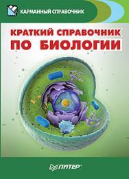 Краткий Справочное пособие по биологии ISBN 978-5-496-00497-8